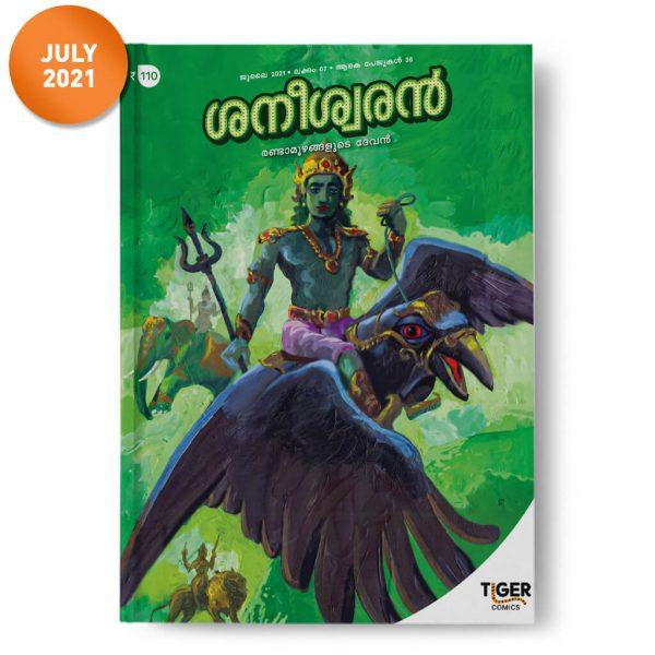 Lord Shani Malayalam July Issue