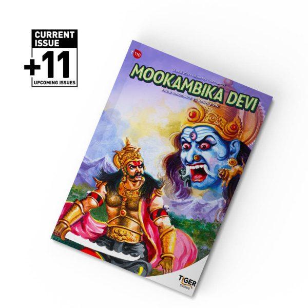 Mookambika Devi Annual Subscription