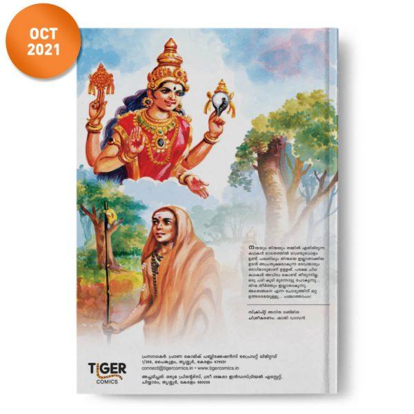 Mookambika Devi Back Cover