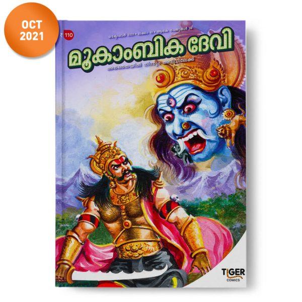 Mookambika Devi Front Cover