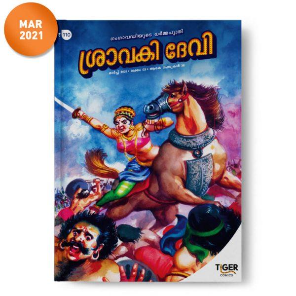 March 2021 Sravaki Devi Front Cover Malayalam